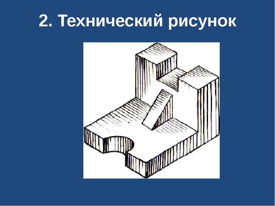 2. Технический рисунок