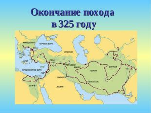 Окончание похода в 325 году