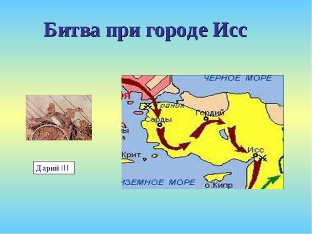 Дарий III Битва при городе Исс