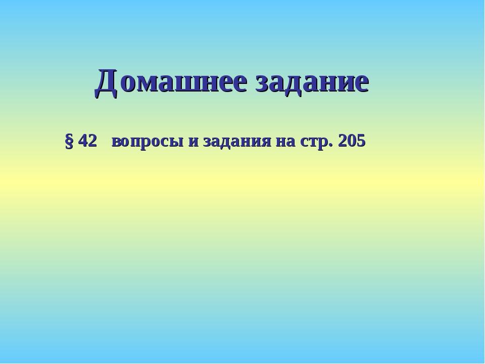 Домашнее задание § 42 вопросы и задания на стр. 205