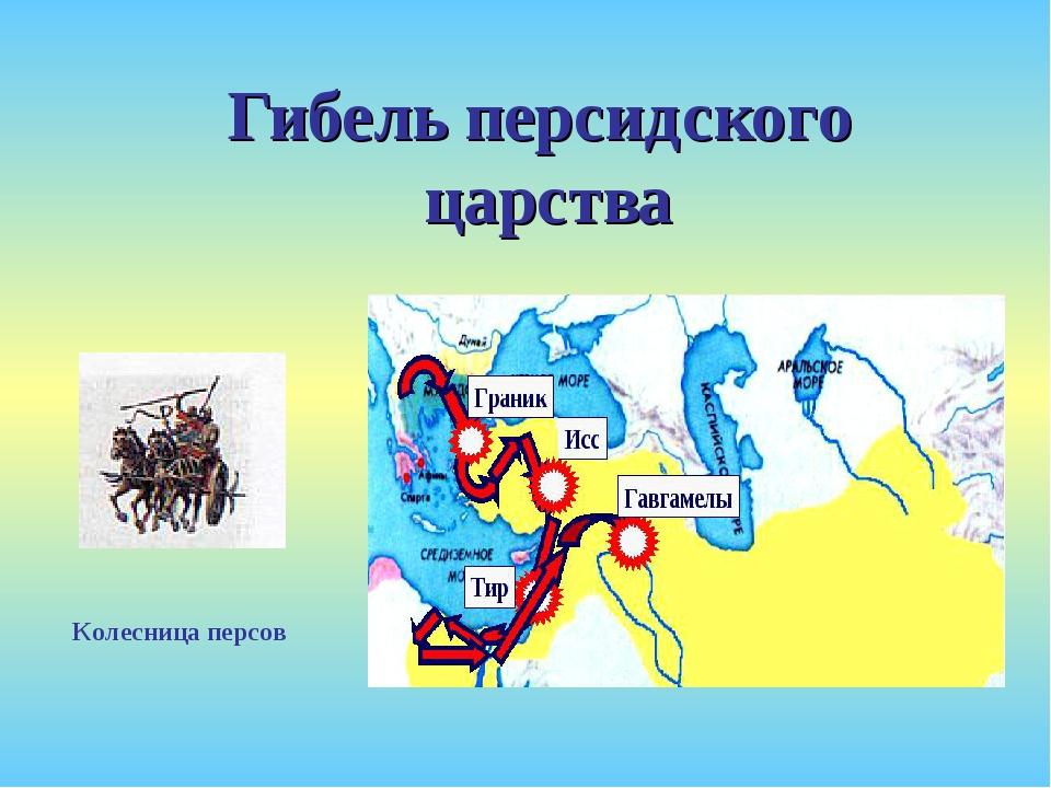 Гибель персидского царства Колесница персов