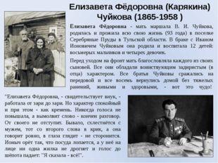 Елизавета Фёдоровна - мать маршала В. И. Чуйкова, родилась и прожила всю свою