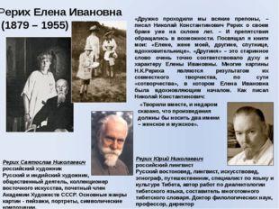 Рерих Елена Ивановна (1879 – 1955) Рерих Юрий Николаевич российский лингвист