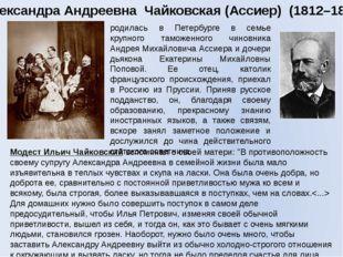 родилась в Петербурге в семье крупного таможенного чиновника Андрея Михайлови