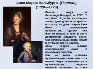 Анна Мария Вальбурга (Пертль) (1720—1778) Вышла замуж за Леопольда Моцарта в