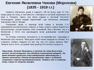 Наша мать, Евгения Яковлевна, в отличие от отца была очень мягкой, тихой женщ