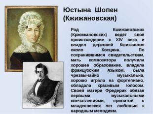 Род Кшижановских (Кржижановских) ведёт своё происхождение с XIV века и владел
