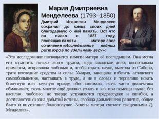 Мария Дмитриевна Менделеева (1793–1850) Дмитрий Иванович Менделеев сохранил д