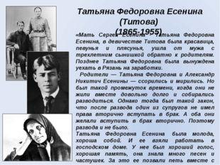 «Мать Сергея Есенина - Татьяна Федоровна Есенина, в девичестве Титова была