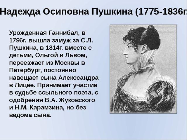 Урожденная Ганнибал, в 1796г. вышла замуж за С.Л. Пушкина, в 1814г. вместе с...