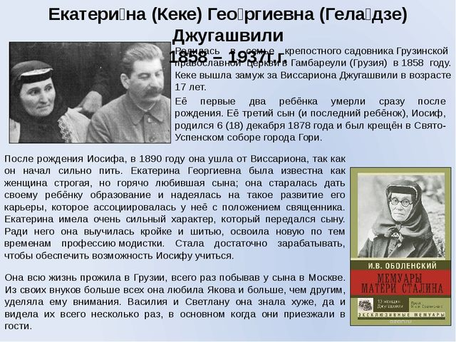 Екатери́на (Кеке) Гео́ргиевна (Гела́дзе) Джугашвили 1858 – 1937г.г. Она всю ж...