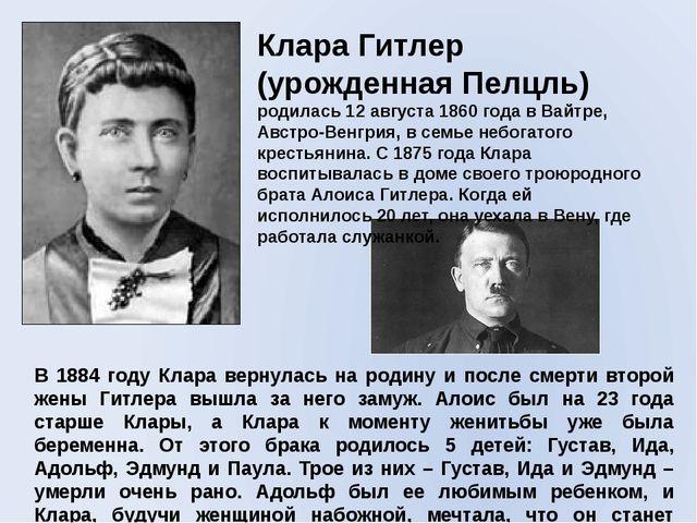 Клара Гитлер (урожденная Пелцль) родилась 12 августа 1860 года в Вайтре, Авст...