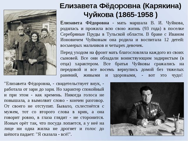 Елизавета Фёдоровна - мать маршала В. И. Чуйкова, родилась и прожила всю свою...