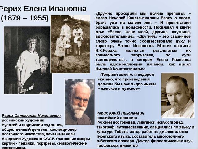 Рерих Елена Ивановна (1879 – 1955) Рерих Юрий Николаевич российский лингвист...