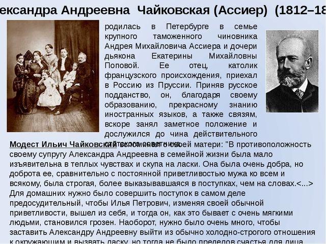 родилась в Петербурге в семье крупного таможенного чиновника Андрея Михайлови...