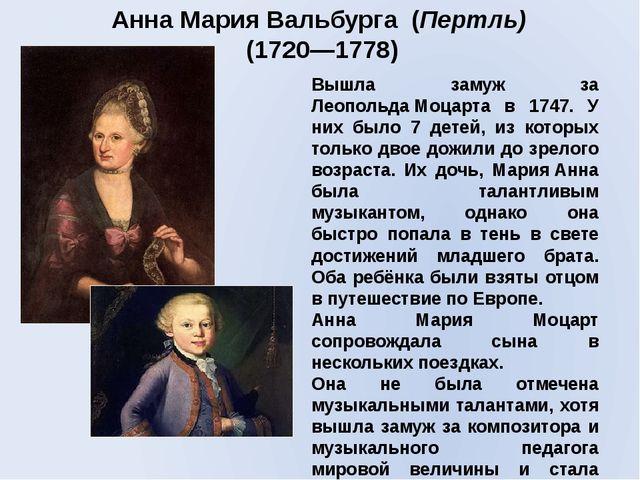 Анна Мария Вальбурга (Пертль) (1720—1778) Вышла замуж за Леопольда Моцарта в...