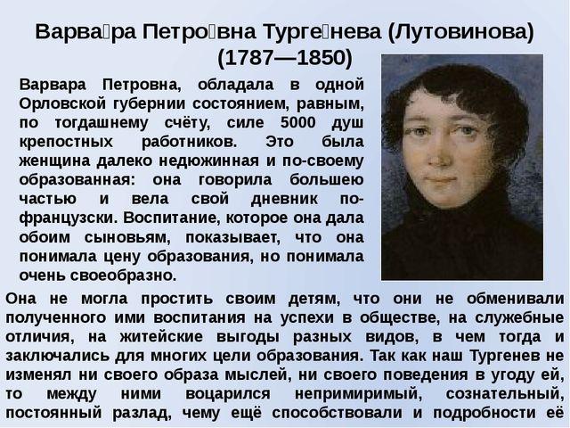 Варва́ра Петро́вна Турге́нева (Лутовинова) (1787—1850) Варвара Петровна, обла...
