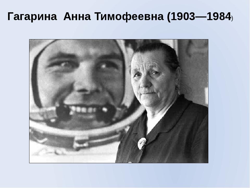 Гагарина Анна Тимофеевна (1903—1984)