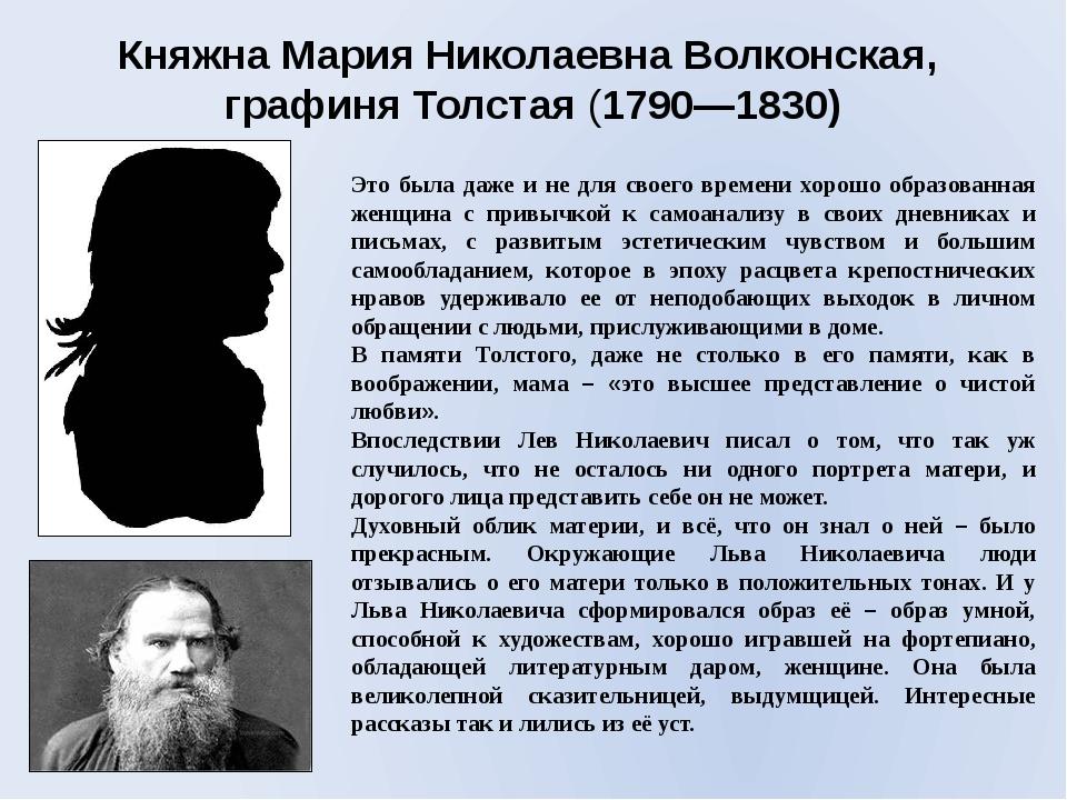 Княжна Мария Николаевна Волконская, графиня Толстая (1790—1830) Это была даже...