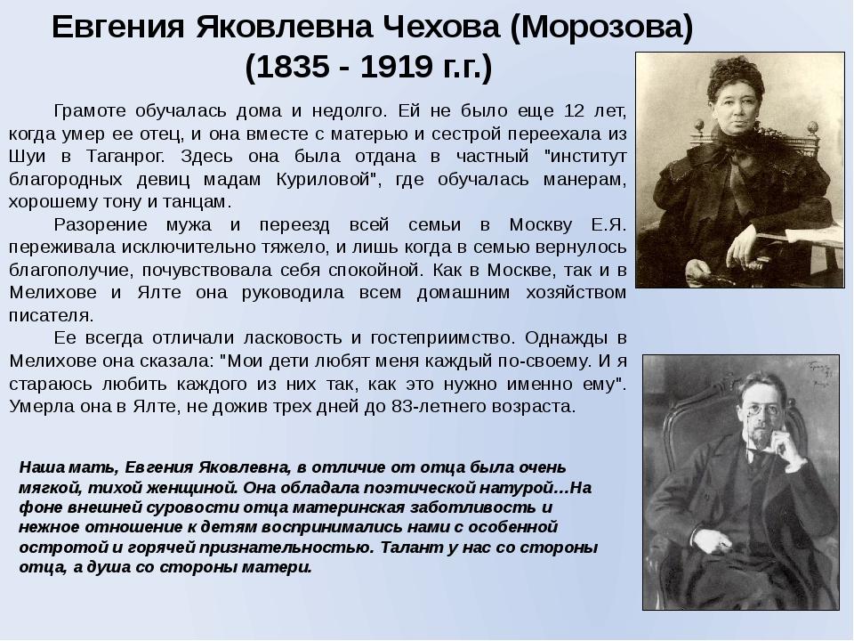 Наша мать, Евгения Яковлевна, в отличие от отца была очень мягкой, тихой женщ...