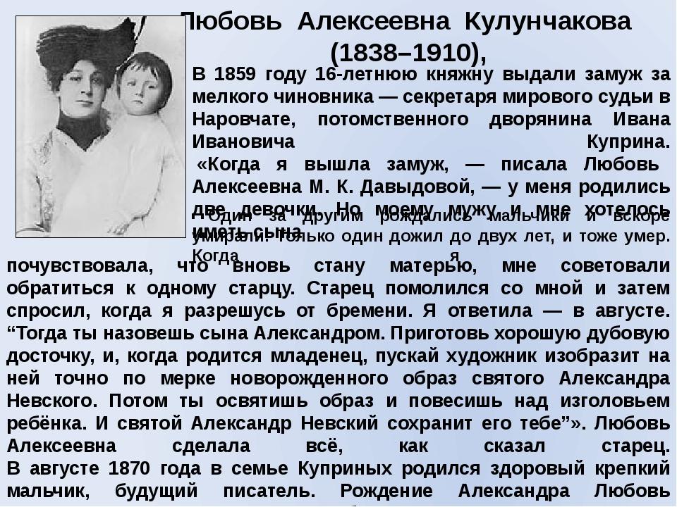 Любовь Алексеевна Кулунчакова (1838–1910), В 1859 году 16-летнюю княжну выдал...