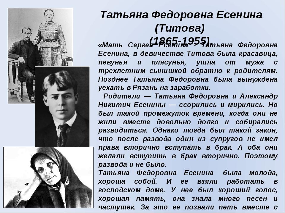 «Мать Сергея Есенина - Татьяна Федоровна Есенина, в девичестве Титова была...
