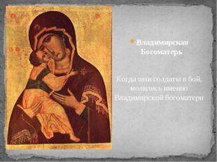 Владимирская Богоматерь Когда шли солдаты в бой, молились именно Владимирской