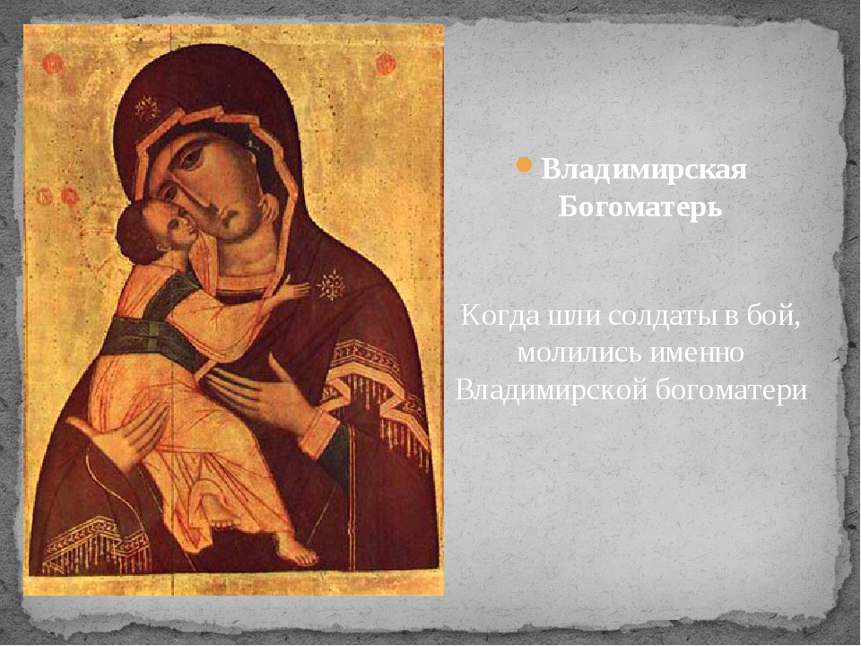 Владимирская Богоматерь Когда шли солдаты в бой, молились именно Владимирской...
