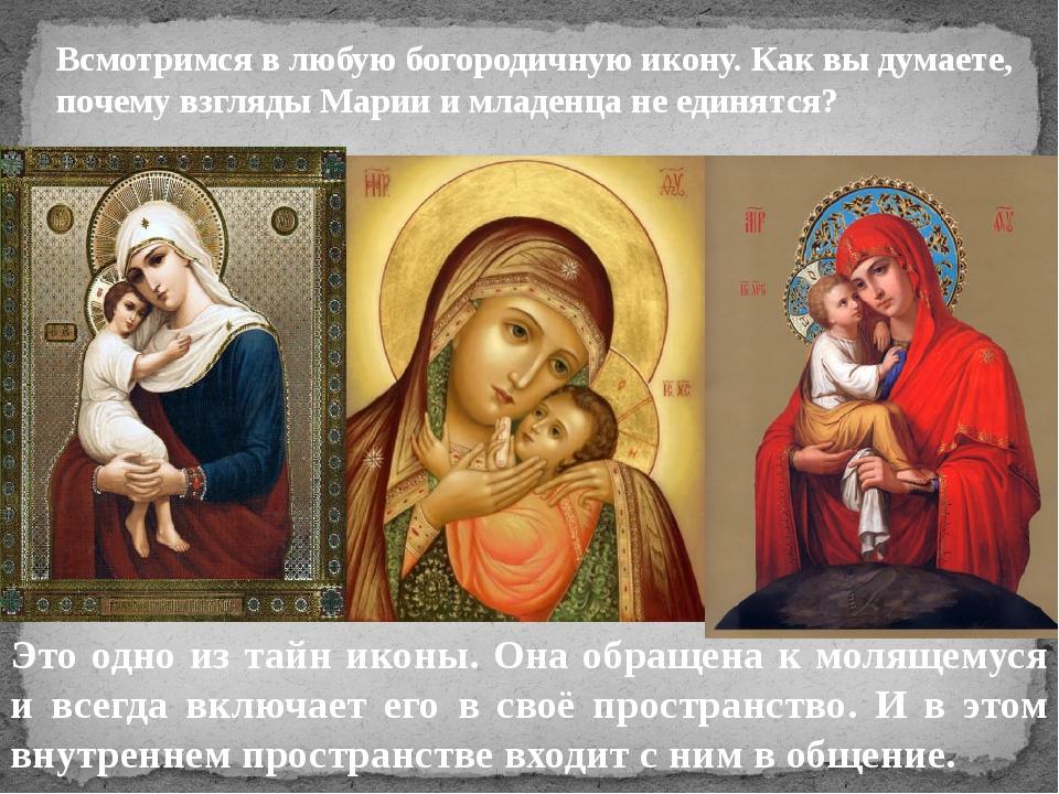Всмотримся в любую богородичную икону. Как вы думаете, почему взгляды Марии...