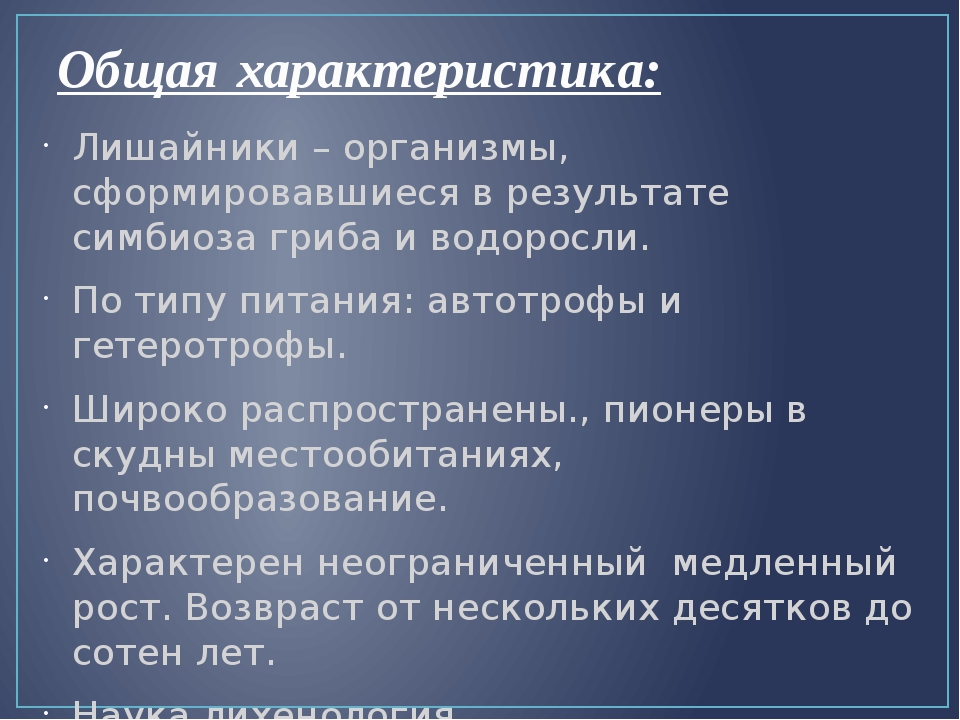 Общая характеристика: Лишайники – организмы, сформировавшиеся в результате си...