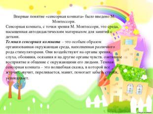 Впервые понятие «сенсорная комната» было введено М. Монтессори. Сенсорная ком