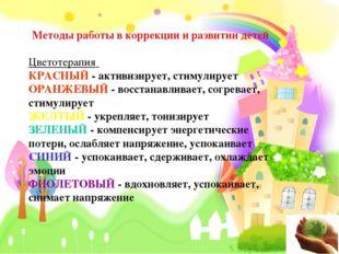Методы работы в коррекции и развитии детей Цветотерапия КРАСНЫЙ - активизиру