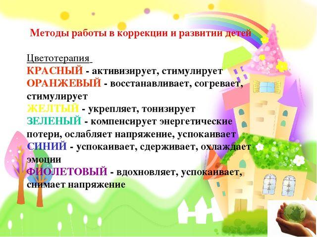 Методы работы в коррекции и развитии детей Цветотерапия КРАСНЫЙ - активизиру...