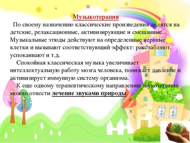 Музыкотерапия По своему назначению классические произведения делятся на детс...