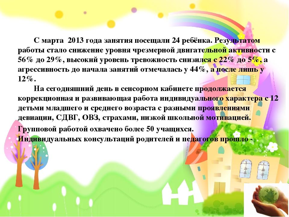 С марта 2013 года занятия посещали 24 ребёнка. Результатом работы стало сниж...