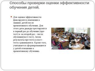 Способы проверки оценки эффективности обучения детей. Для оценки эффективност