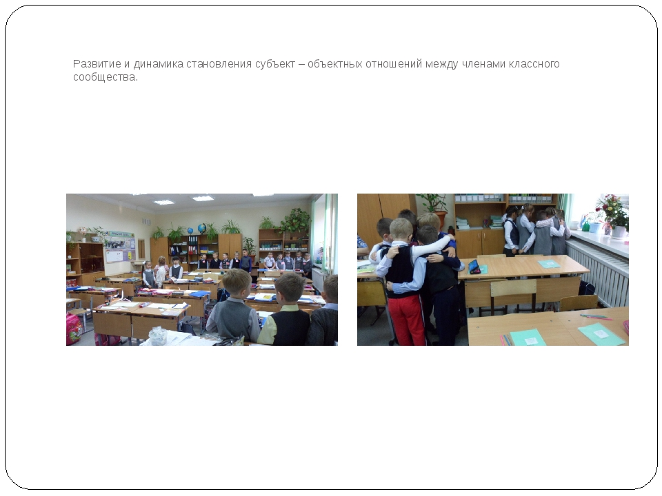 Развитие и динамика становления субъект – объектных отношений между членами к...