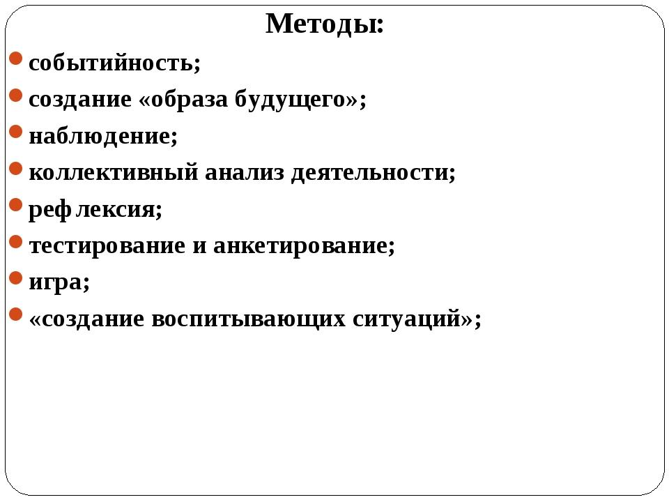 Методы: событийность; создание «образа будущего»; наблюдение; коллективный ан...