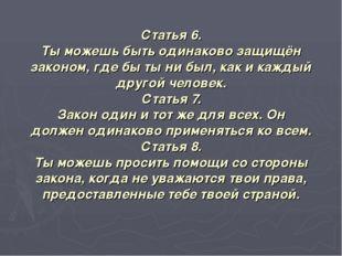 Статья 6. Ты можешь быть одинаково защищён законом, где бы ты ни был, как и к
