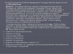 По Конституции Российской федерации Государственная Дума состоит из 450 депу