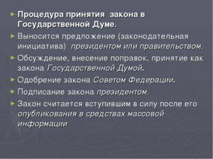 Процедура принятия закона в Государственной Думе. Выносится предложение (зако