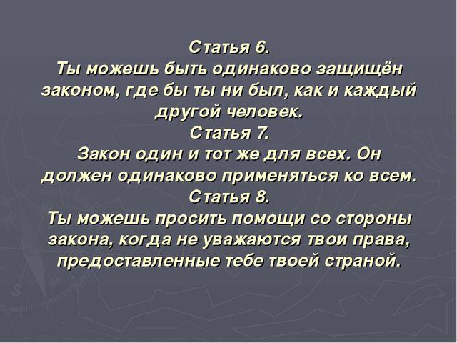 Статья 6. Ты можешь быть одинаково защищён законом, где бы ты ни был, как и к...