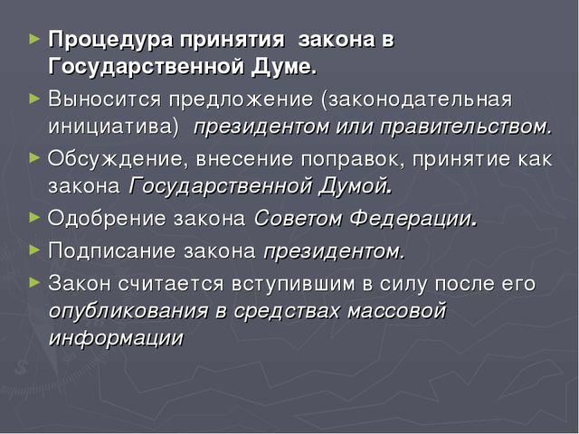 Процедура принятия закона в Государственной Думе. Выносится предложение (зако...