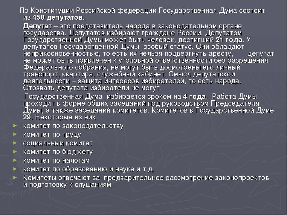 По Конституции Российской федерации Государственная Дума состоит из 450 депу...