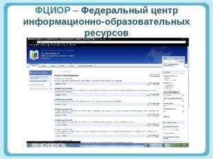 ФЦИОР – Федеральный центр информационно-образовательных ресурсов
