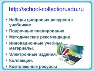http://school-collection.edu.ru Наборы цифровых ресурсов к учебникам. Поурочн