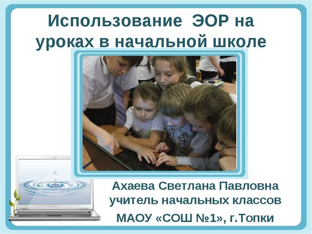 Использование ЭОР на уроках в начальной школе Ахаева Светлана Павловна учител...