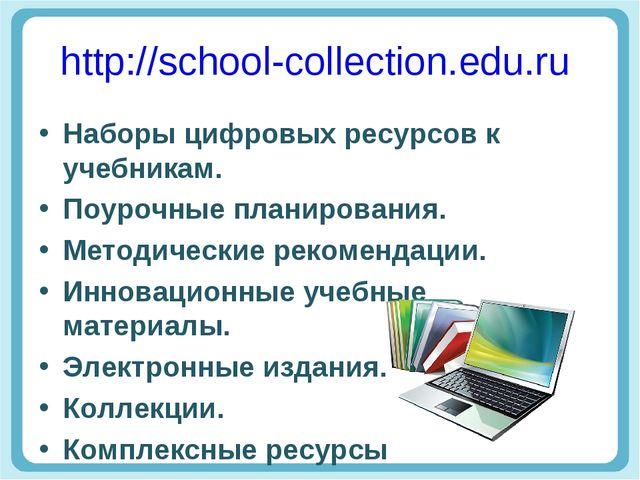 http://school-collection.edu.ru Наборы цифровых ресурсов к учебникам. Поурочн...