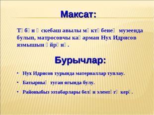 Максат: Түбән Өскебаш авылы мәктәбенең музеенда булып, матросовчы каһарман Ну