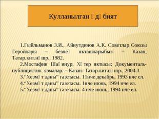 Кулланылган әдәбият 1.Гыйльманов З.И., Айнутдинов А.К. Советлар Союзы Геройла
